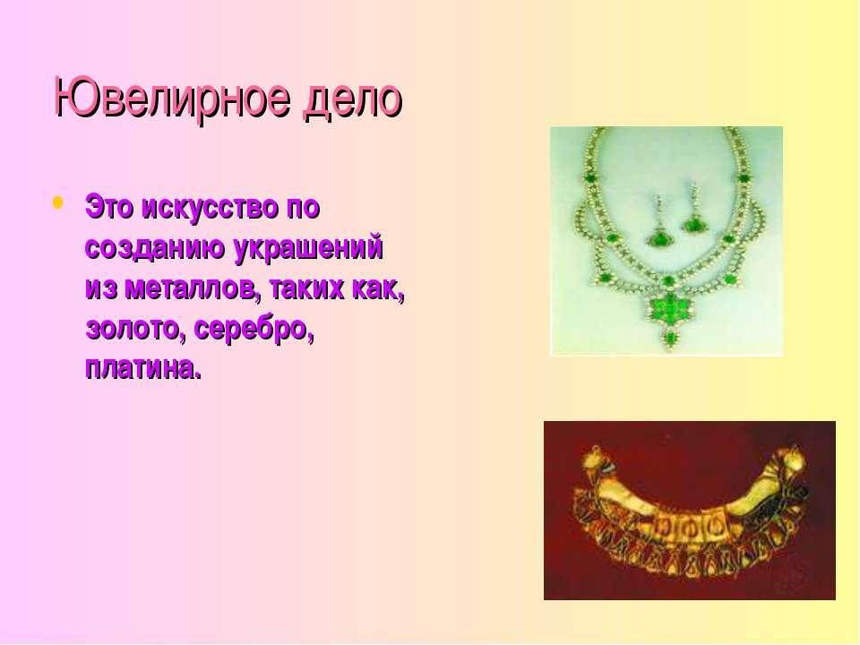 Ювелирное дело Это искусство по созданию украшений из металлов, таких как, зо...