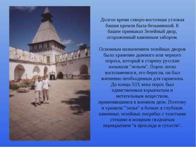 Долгое время северо-восточная угловая башня кремля была безымянной. К башне п...