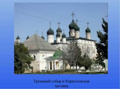 Троицкий собор и Кирилловская часовня