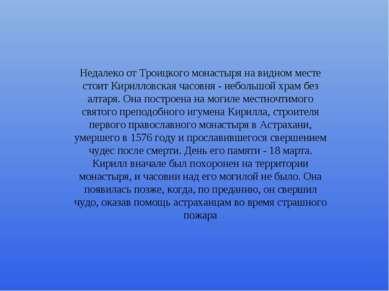 Недалеко от Троицкого монастыря на видном месте стоит Кирилловская часовня - ...