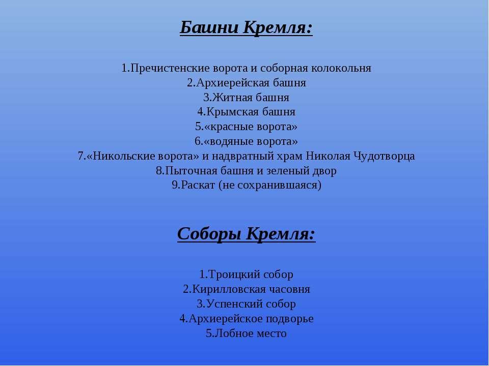 Башни Кремля: Пречистенские ворота и соборная колокольня Архиерейская башня Ж...