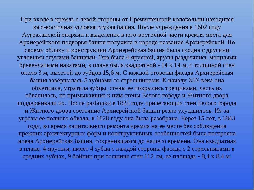 При входе в кремль с левой стороны от Пречистенской колокольни находится юго-...