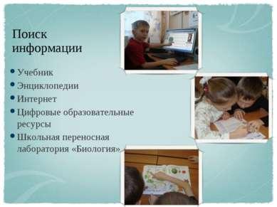 Поиск информации Учебник Энциклопедии Интернет Цифровые образовательные ресур...