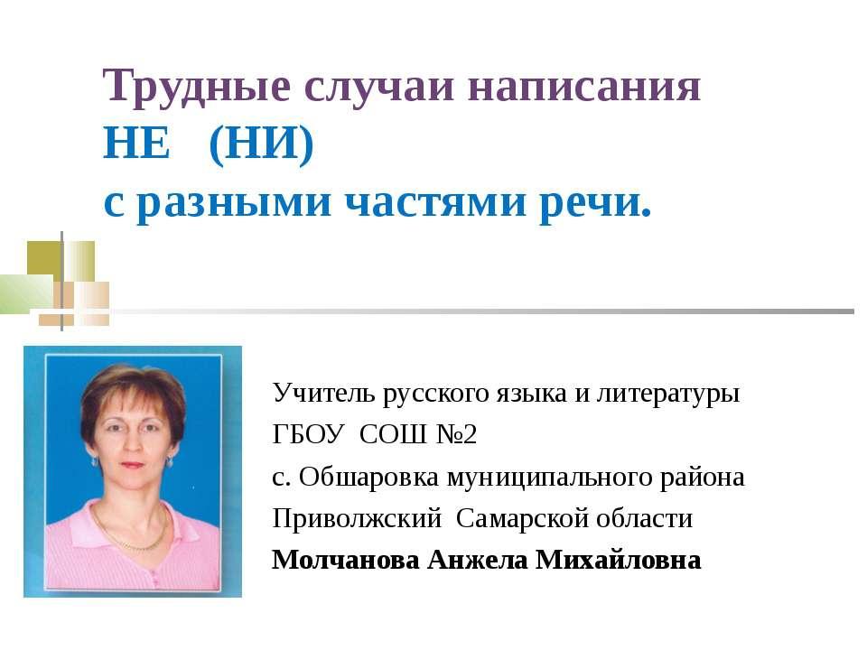 Трудные случаи написания НЕ (НИ) с разными частями речи. Учитель русского язы...