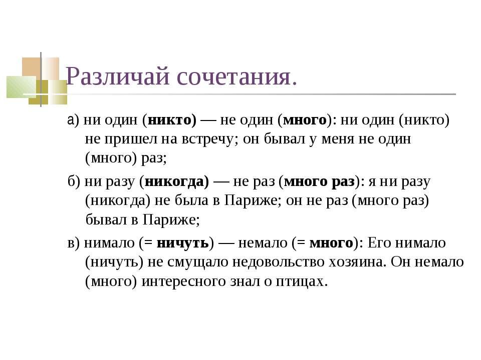 Различай сочетания. а) ни один (никто) — не один (много): ни один (никто) не ...