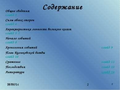 * * Содержание Общие сведения слайд 3 Силы обеих сторон слайд 4 Характеристик...