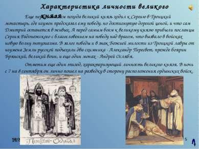 * * Еще перед началом похода великий князь ходил к Сергию в Троицкий монастыр...