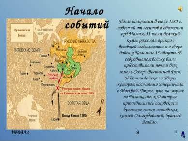 * * После получения в июле 1380 г. известий от агентов о движении орд Мамая, ...