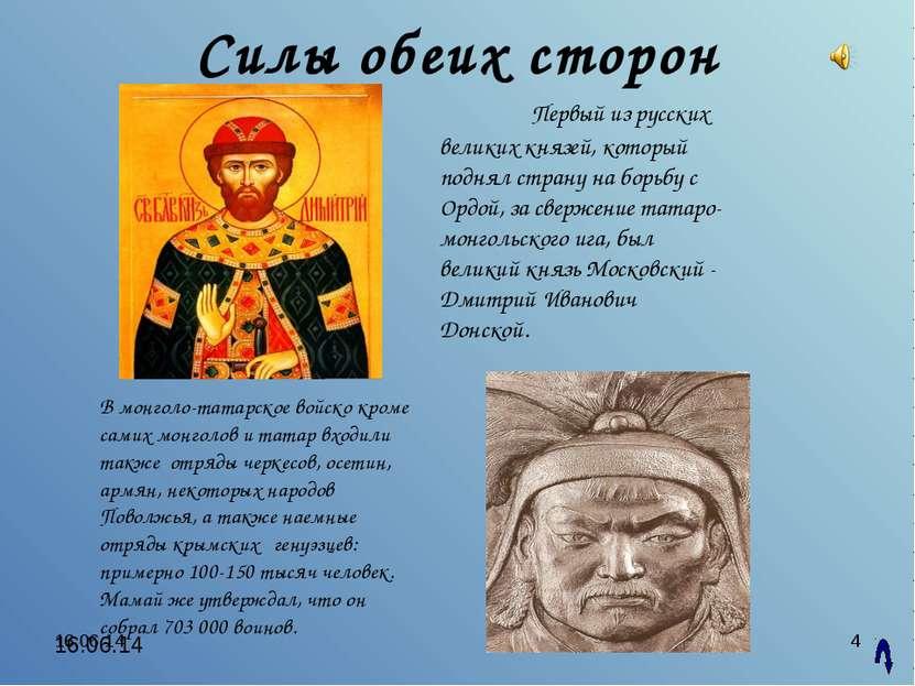 * * Силы обеих сторон Первый из русских великих князей, который поднял страну...