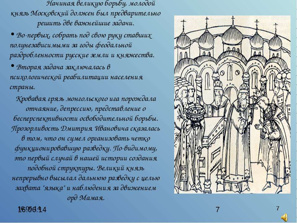 * * Начиная великую борьбу, молодой князь Московский должен был предварительн...
