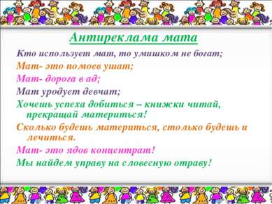 Антиреклама мата Кто использует мат, то умишком не богат; Мат- это помоев уша...