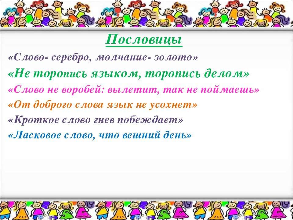 Пословицы «Слово- серебро, молчание- золото» «Не торопись языком, торопись де...