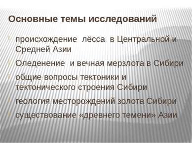 Основные темы исследований происхождение лёсса в Центральной и Средней Азии О...