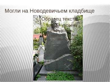 Могли на Новодевичьем кладбище