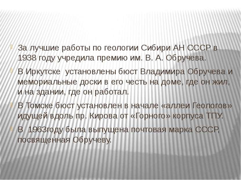 За лучшие работы по геологии Сибири АН СССР в 1938 году учредила премию им. В...