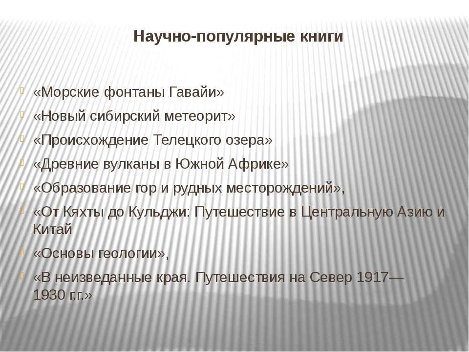 Научно-популярные книги «Морские фонтаны Гавайи» «Новый сибирский метеорит» «...