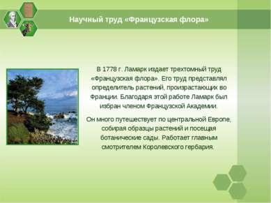 Научный труд «Французская флора» В 1778 г. Ламарк издает трехтомный труд «Фра...