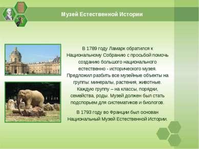 Музей Естественной Истории В 1789 году Ламарк обратился к Национальному Собра...