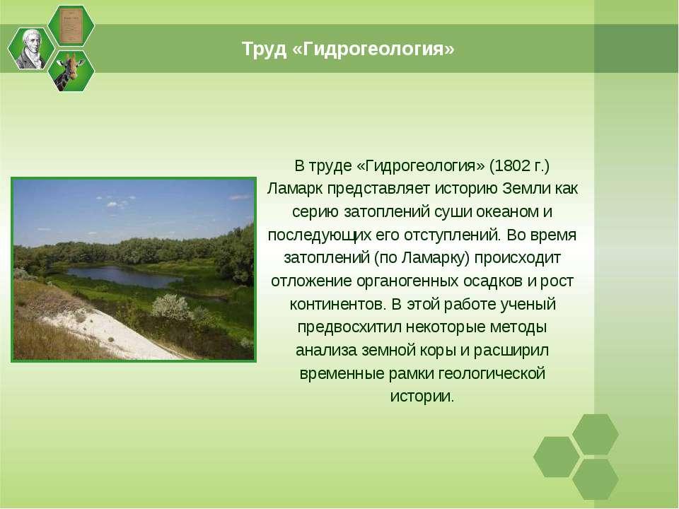 Труд «Гидрогеология» В труде «Гидрогеология» (1802 г.) Ламарк представляет ис...