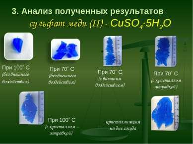 3. Анализ полученных результатов сульфат меди (II) - CuSO4∙5Н2О При 100˚ С (б...