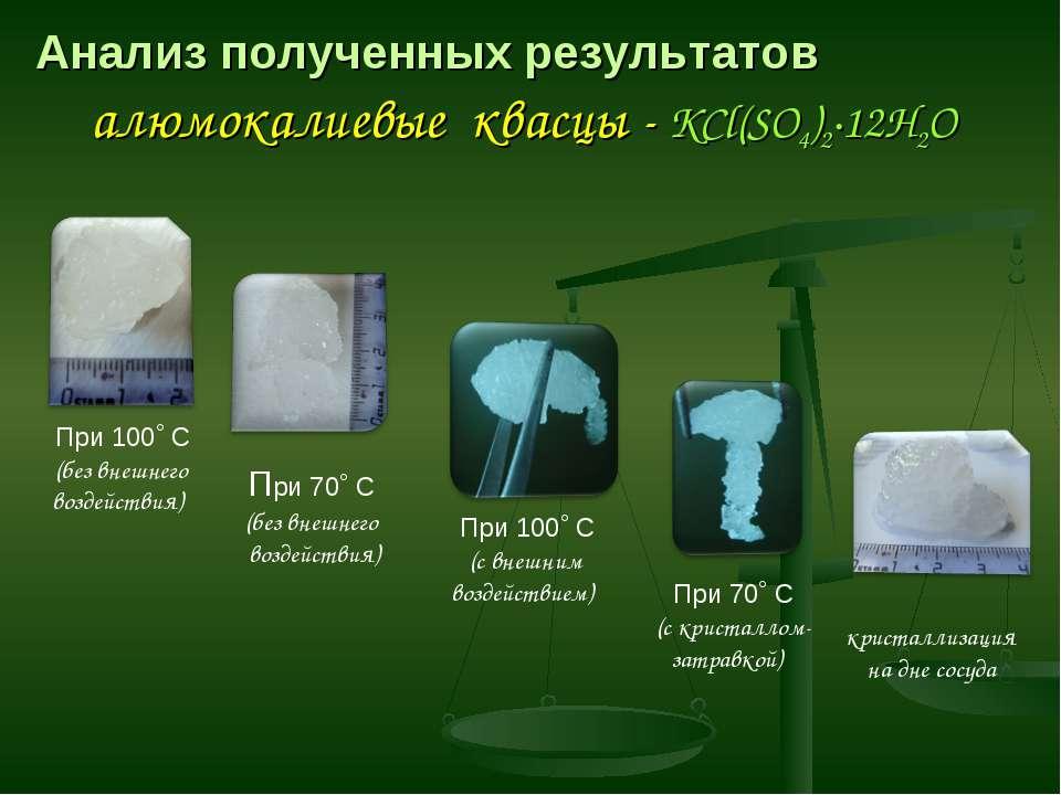 Анализ полученных результатов алюмокалиевые квасцы - KCl(SO4)2·12H2O При 70˚ ...