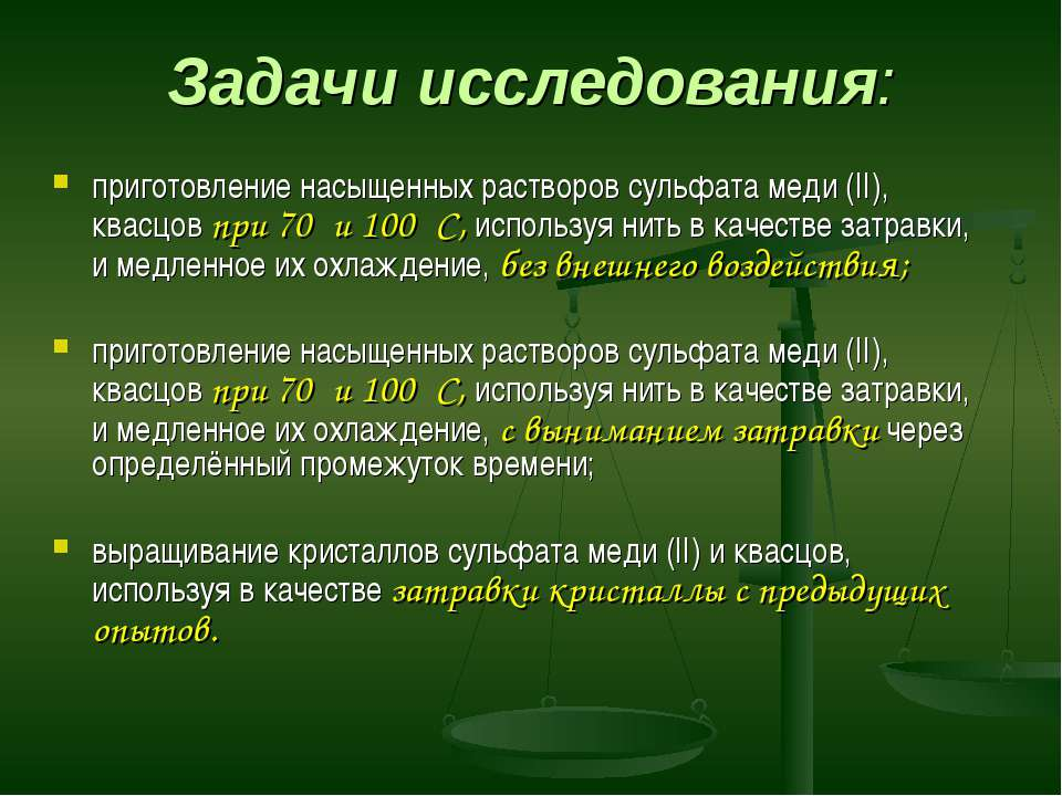 Задачи исследования: приготовление насыщенных растворов сульфата меди (II), к...
