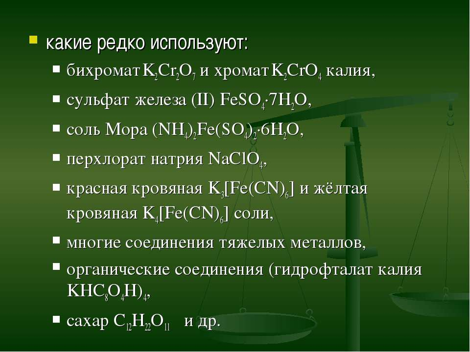 какие редко используют: бихромат K2Cr2O7 и хромат K2CrO4 калия, сульфат желез...