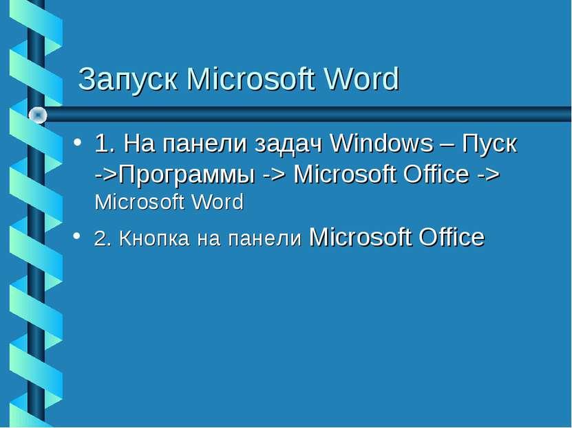 Запуск Microsoft Word 1. На панели задач Windows – Пуск ->Программы -> Micros...