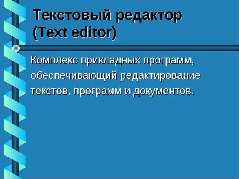 Текстовый редактор (Text editor) Комплекс прикладных программ, обеспечивающий...