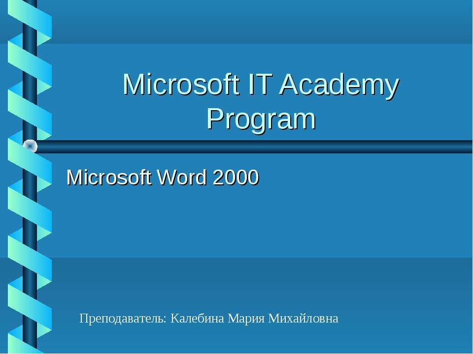 Microsoft IT Academy Program Microsoft Word 2000 Преподаватель: Калебина Мари...