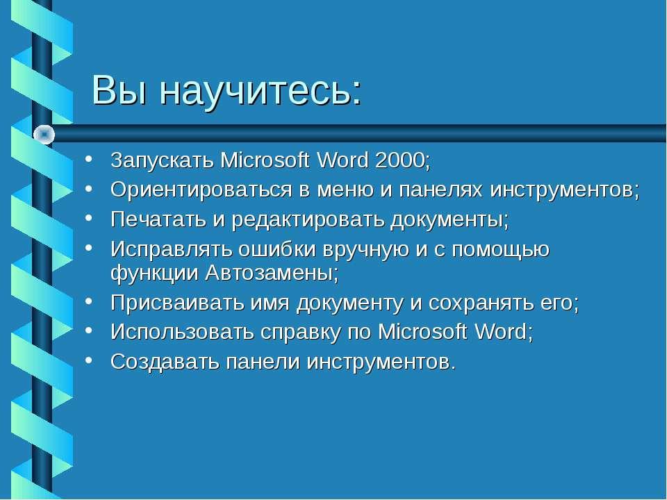 Вы научитесь: Запускать Microsoft Word 2000; Ориентироваться в меню и панелях...