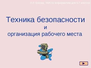Техника безопасности и организация рабочего места Л.Л. Босова, УМК по информа...