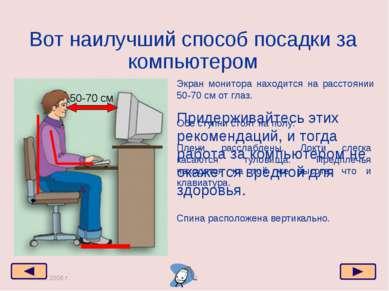 Москва, 2006 г. * Вот наилучший способ посадки за компьютером 50-70 см Экран ...