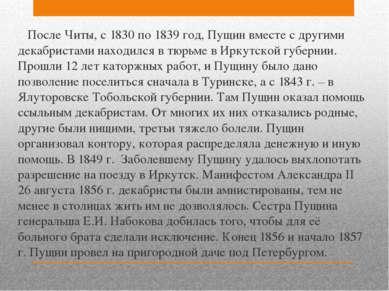 После Читы, с 1830 по 1839 год, Пущин вместе с другими декабристами находился...