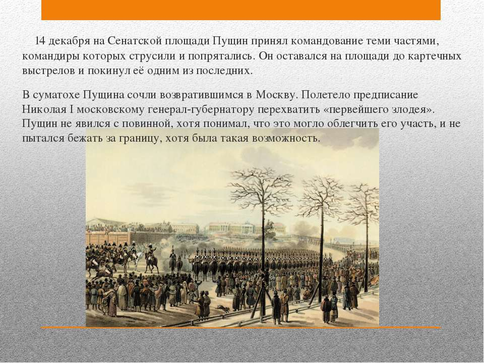 14 декабря на Сенатской площади Пущин принял командование теми частями, коман...