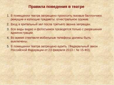 Правила поведения в театре В помещении театра запрещено проносить газовые бал...