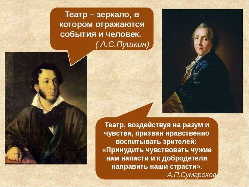 Театр – зеркало, в котором отражаются события и человек. ( А.С.Пушкин) Театр,...