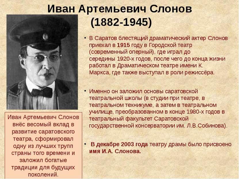 Иван Артемьевич Слонов (1882-1945) В Саратов блестящий драматический актер Сл...