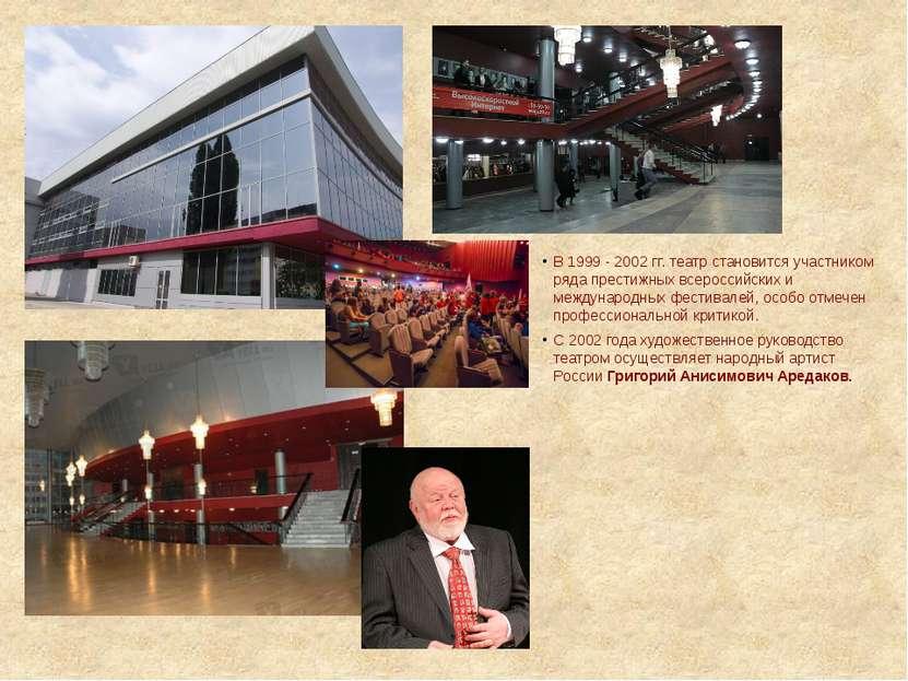 В 1999 - 2002 гг. театр становится участником ряда престижных всероссийских и...