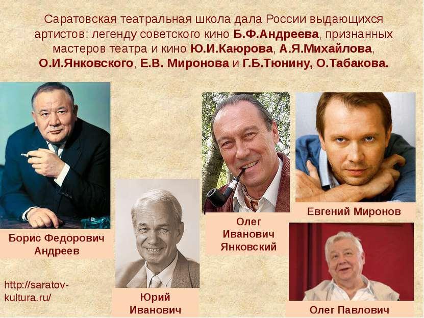 Саратовская театральная школа дала России выдающихся артистов: легенду советс...