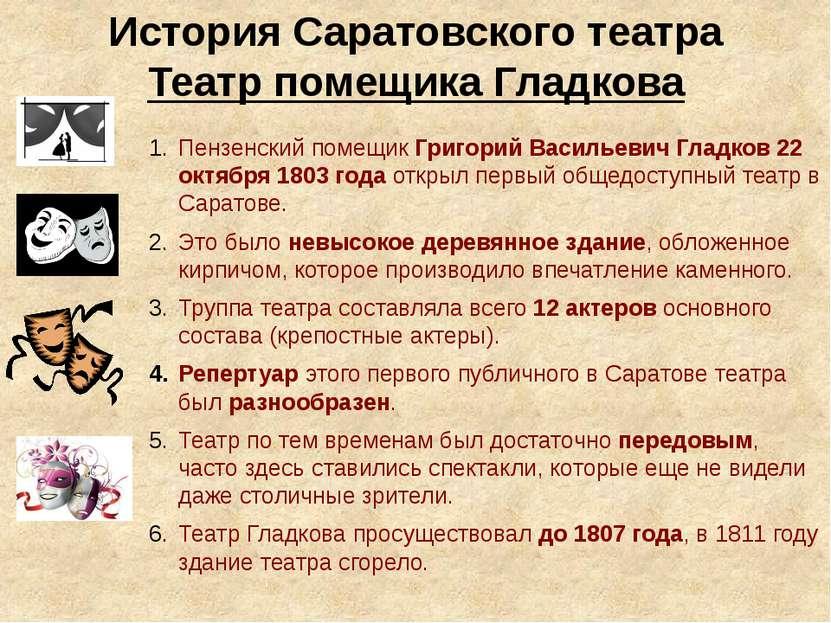 История Саратовского театра Театр помещика Гладкова Пензенский помещик Григор...