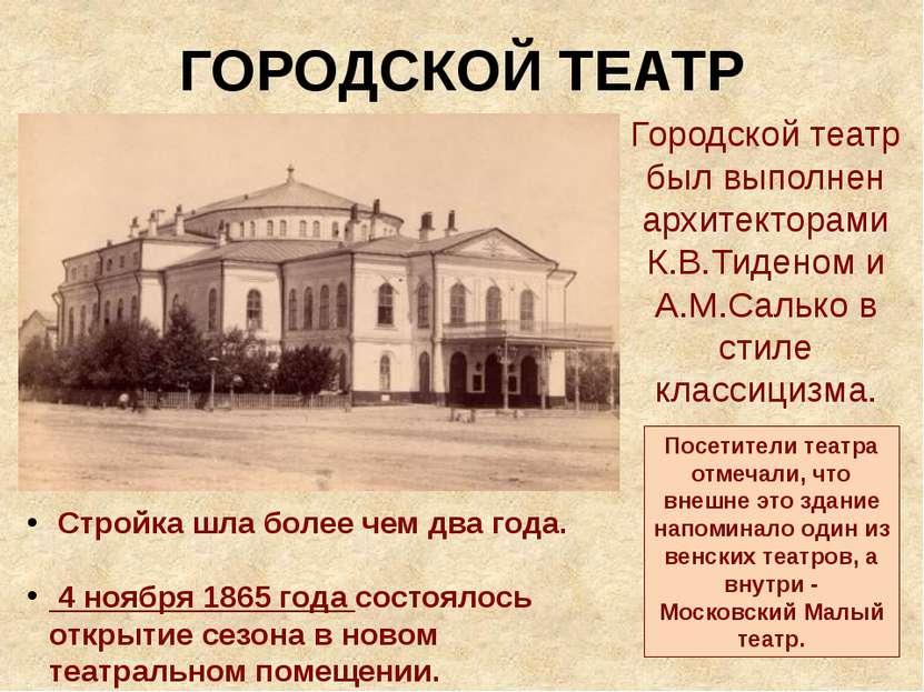 ГОРОДСКОЙ ТЕАТР Городской театр был выполнен архитекторами К.В.Тиденом и А.М....