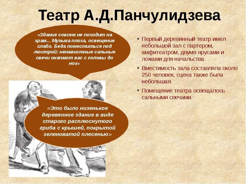 Театр А.Д.Панчулидзева Первый деревянный театр имел небольшой зал с партером,...