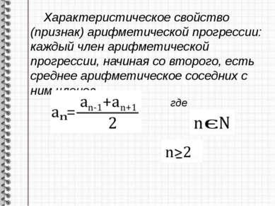 Характеристическое свойство (признак) арифметической прогрессии: каждый член ...