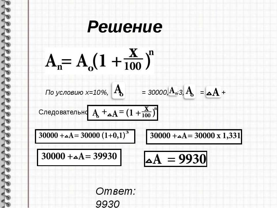 Решение По условию х=10%, = 30000, n=3, = + Следовательно, Ответ: 9930 Ответ