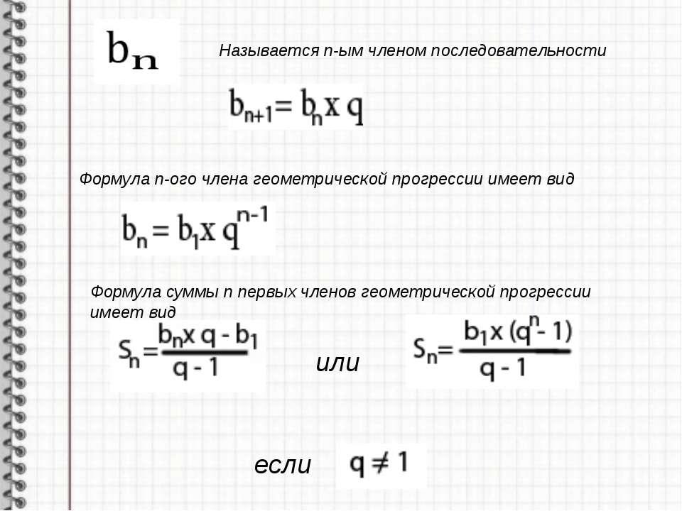 Называется n-ым членом последовательности Формула n-ого члена геометрической ...