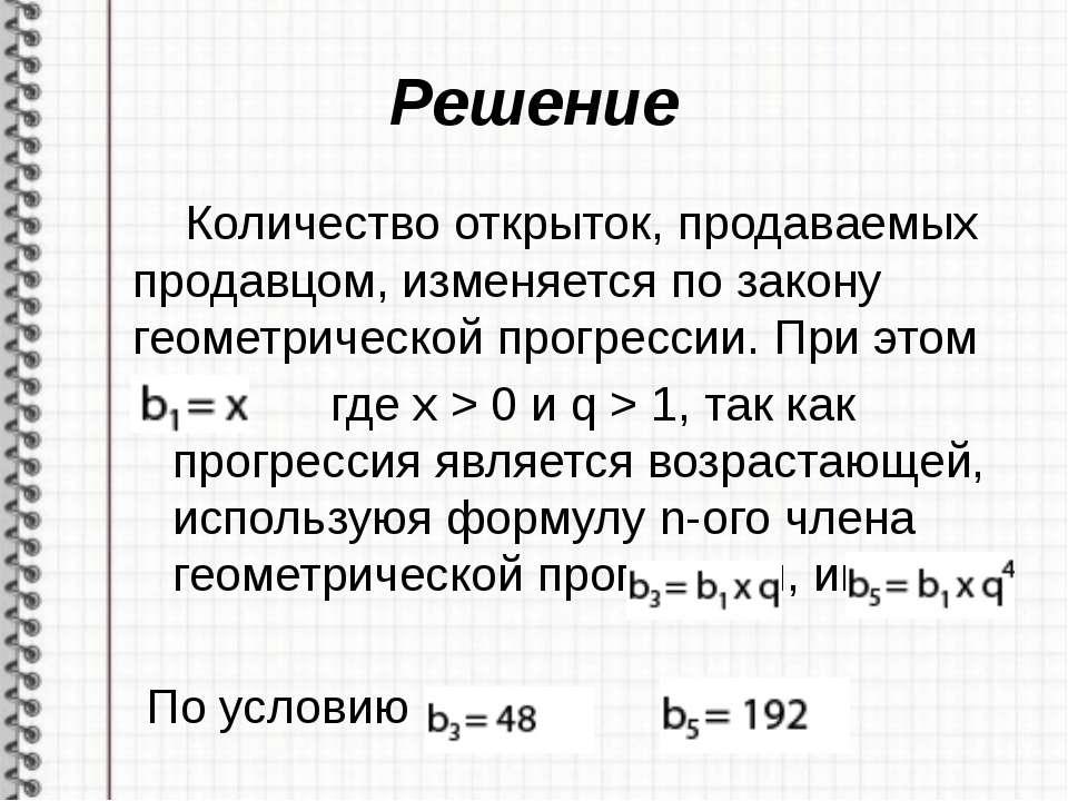 Решение Количество открыток, продаваемых продавцом, изменяется по закону геом...