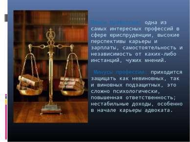 Плюсы профессии: одна из самых интересных профессий в сфере юриспруденции, вы...