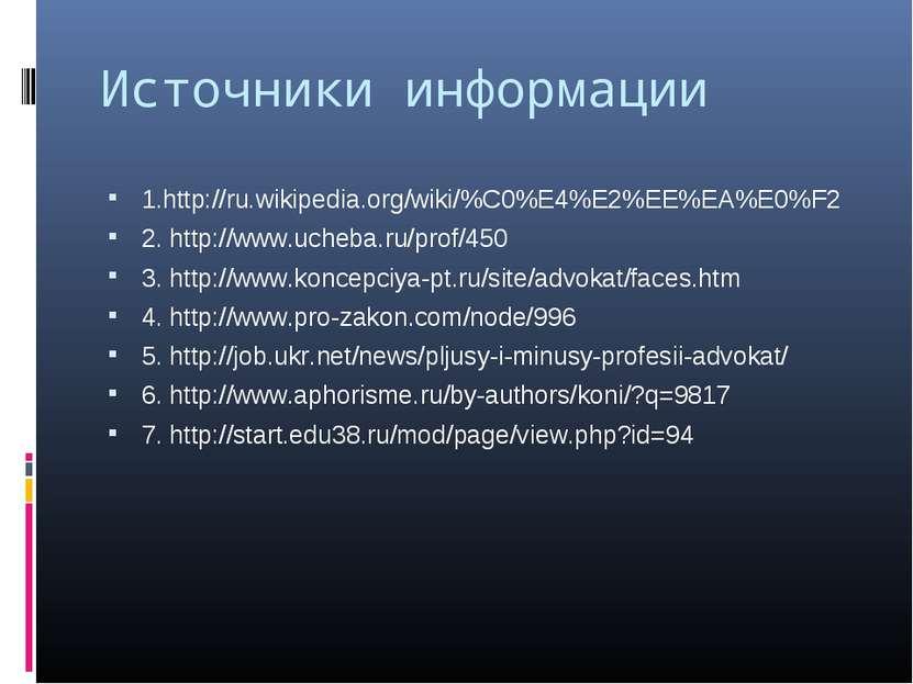 Источники информации 1.http://ru.wikipedia.org/wiki/%C0%E4%E2%EE%EA%E0%F2 2. ...