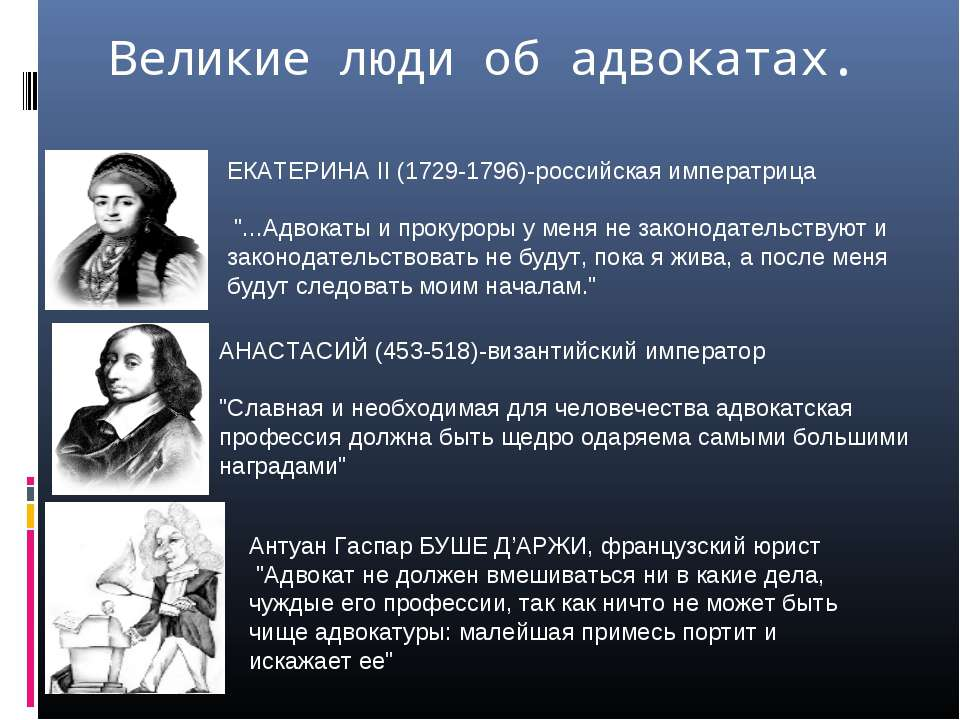 """Великие люди об адвокатах. ЕКАТЕРИНА II (1729-1796)-российская императрица """"...."""